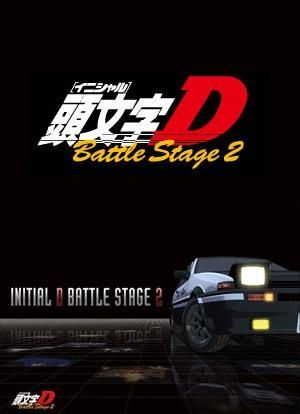 Initial D Battle Stage 2 Poster