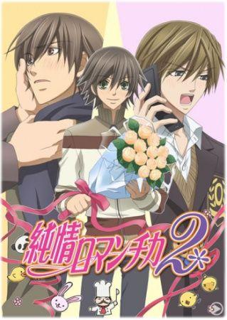 Junjou Romantica (Season 2) Poster