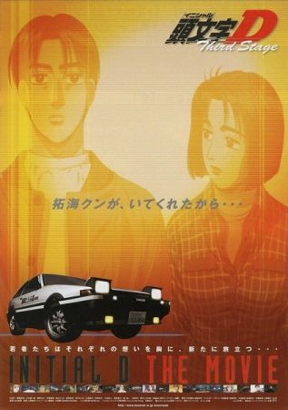 Initial D Third Stage Poster