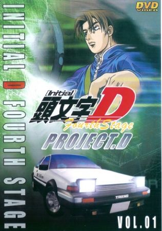 Initial D Fourth Stage Poster