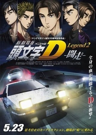 New Initial D Movie: Legend 2 – Tousou Poster