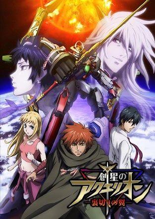 Sousei no Aquarion OVA Poster