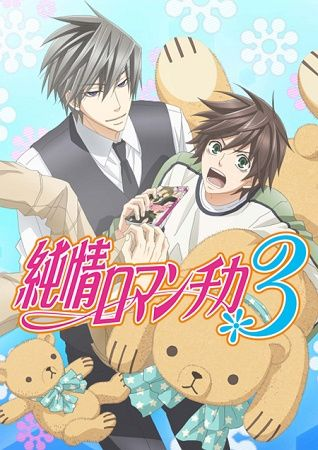 Junjou Romantica (Season 3) Poster