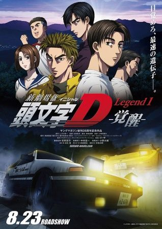 New Initial D Movie: Legend 1 – Kakusei Poster
