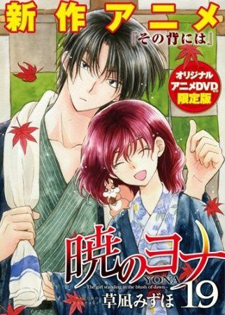 Akatsuki no Yona OVA Poster