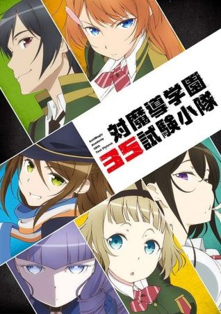 Taimadou Gakuen 35 Shiken Shoutai Poster