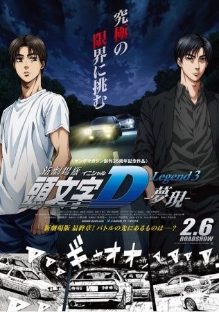 New Initial D Movie: Legend 3 – Mugen Poster