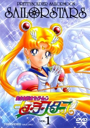 Bishoujo Senshi Sailor Moon: Sailor Stars Poster