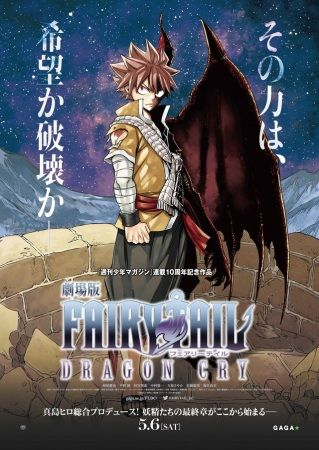 Fairy Tail Movie 2: Dragon Cry Poster