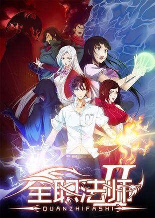 Quanzhi Fashi (Season 2) Poster