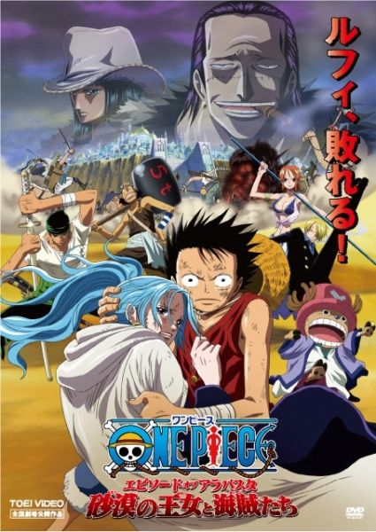 One Piece Movie 8: Episode of Alabasta Poster