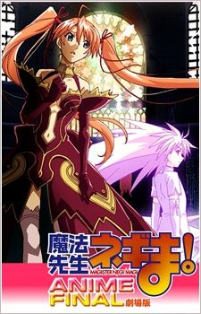 Mahou Sensei Negima! Anime Final Poster