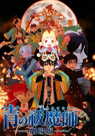 Ao no Exorcist Movie Poster