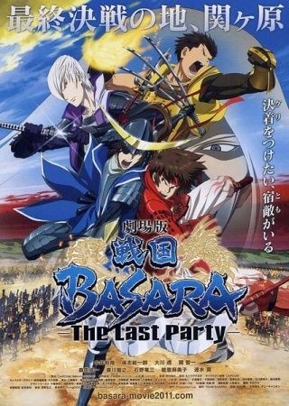 Sengoku Basara Movie: The Last Party Poster