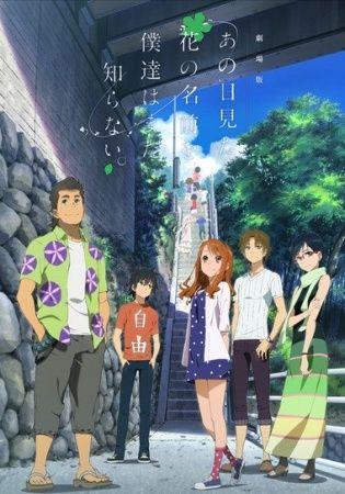 Ano Hi Mita Hana no Namae wo Bokutachi wa Mada Shiranai. Poster