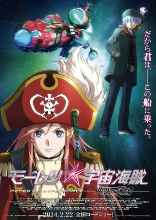Mouretsu Pirates: Abyss of Hyperspace Poster