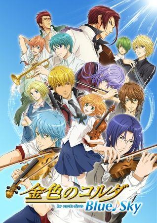 Kiniro no Corda: Blue Sky Poster