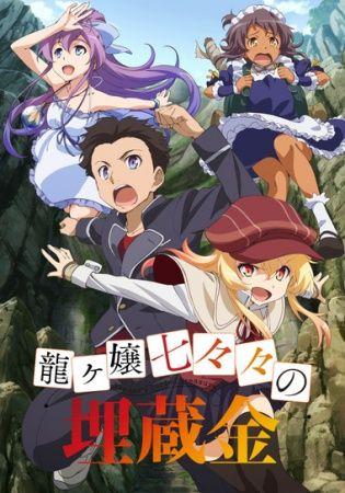 Ryuugajou Nanana no Maizoukin Poster