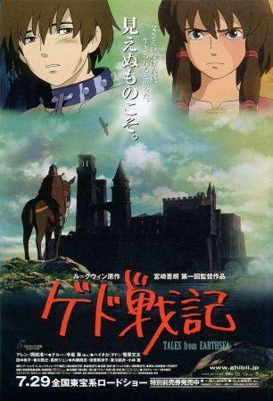 Gedo Senki Poster