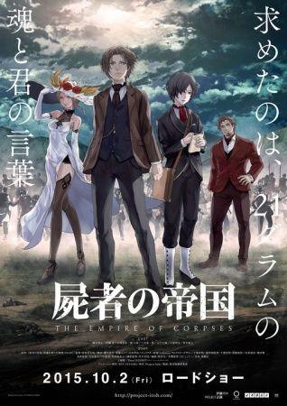 Shisha no Teikoku Poster