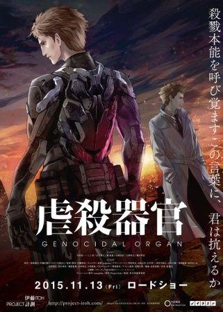 Gyakusatsu Kikan Poster