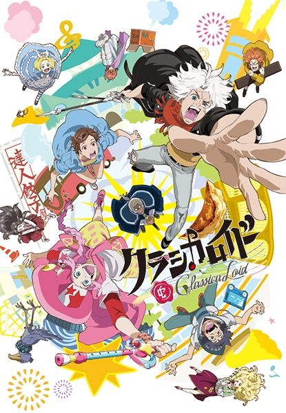 ClassicaLoid Poster