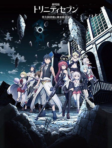 Trinity Seven Movie: Eternity Library to Alchemic Girl Poster
