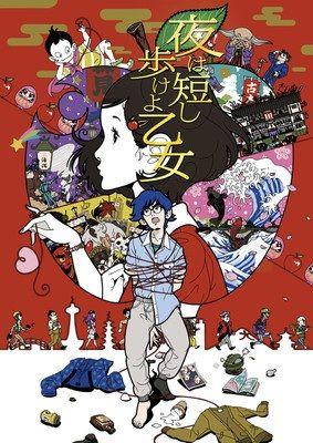 Yoru wa Mijikashi Arukeyo Otome Poster