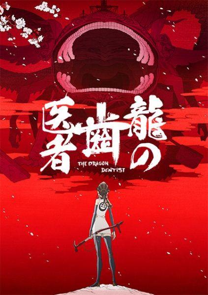 Ryuu no Haisha Poster