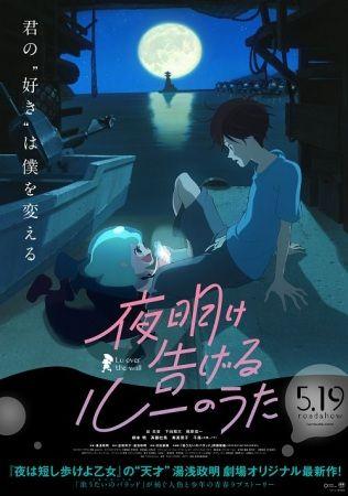 Yoake Tsugeru Lu no Uta Poster