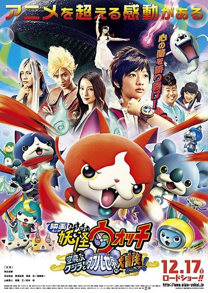 Youkai Watch Movie 3: Soratobu Kujira to Double Sekai no Daibouken da Nyan! Poster