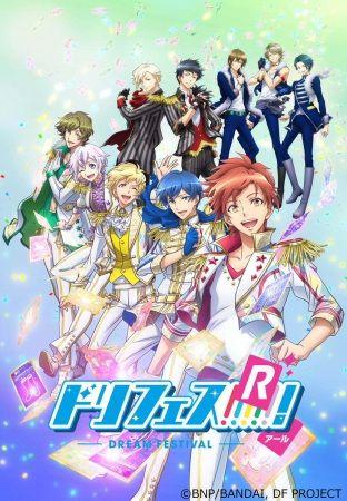 Dream Festival! R Poster