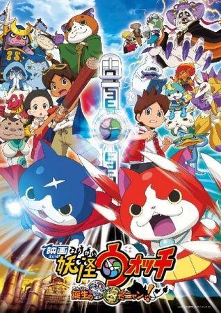 Youkai Watch Movie 1: Tanjou no Himitsu da Nyan! Poster
