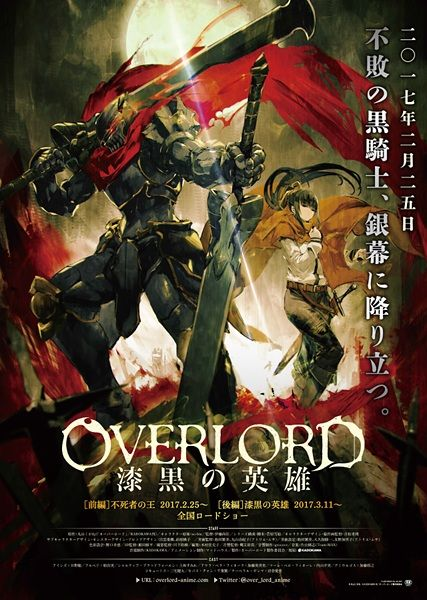 Overlord Movie 2: Shikkoku no Eiyuu Poster