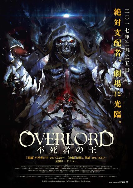 Overlord Movie 1: Fushisha no Ou Poster