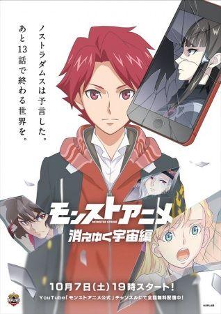 Monster Strike: Kieyuku Uchuu-hen Poster