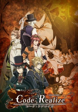 Code:Realize: Sousei no Himegimi Poster