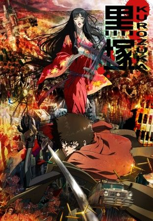 Kurozuka Poster