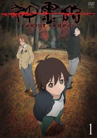 Shinreigari: Ghost Hound Poster