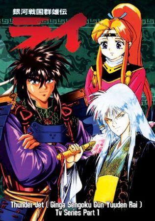 Ginga Sengoku Gunyuuden Rai Poster