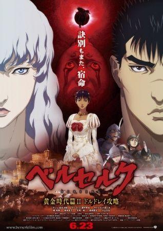 Berserk: Ougon Jidai-hen II – Doldrey Kouryaku Poster