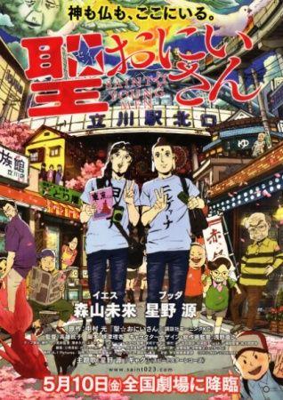 Saint Oniisan (Movie) Poster