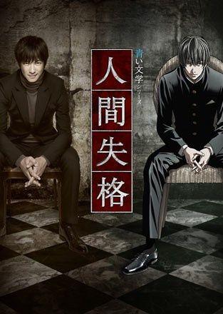 Aoi Bungaku Series Poster