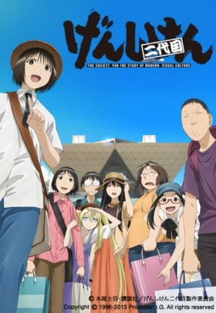 Genshiken Nidaime Poster