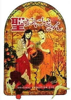 Saint Oniisan Poster