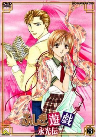 Fushigi Yuugi: Eikouden Poster