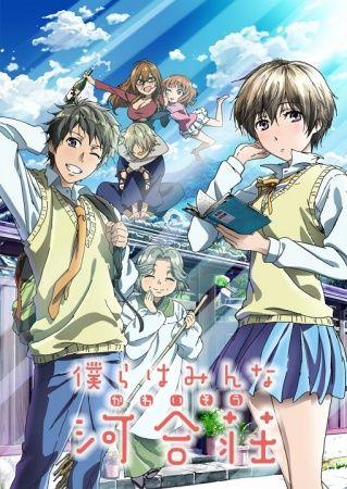 Bokura wa Minna Kawaisou Poster