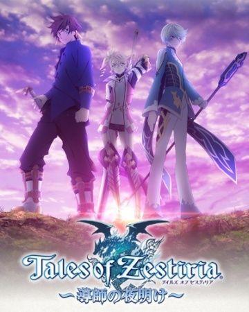 Tales of Zestiria: Doushi no Yoake Poster