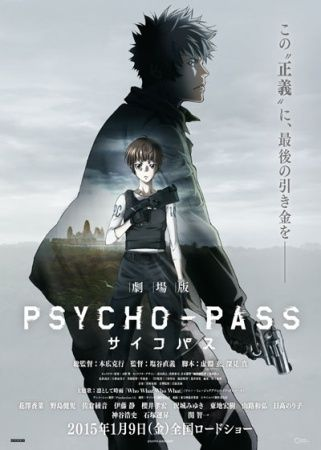 Psycho-Pass Movie Poster
