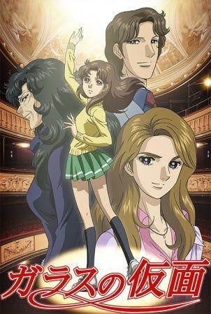 Glass no Kamen (2005) Poster